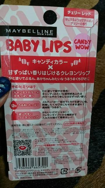 MYBELLINE  BABY LIPS < ブランドの
