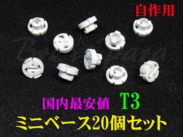 ★T3ミニベース 20個セット★エアコンやメーター球のLED自作用に!国内最安値