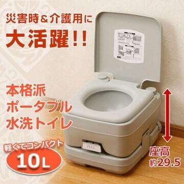 ポータブル水洗トイレ 介護に 災害時に 新品