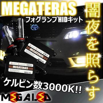 超LED】エクストレイルT30系前期/フォグランプHIDキット/H3/3000K