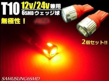 メール便OK!12V24V兼用T10ウェッジ6連SMDLED赤色レッド2個セット