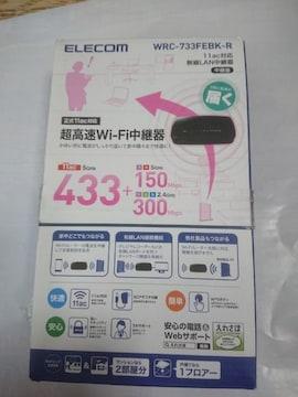 最終値下げ  超高速Wi-Fi中継器 WRC-733FEBK-R